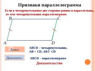 Признаки параллелограмма Если в четырехугольнике две стороны равны и паралле