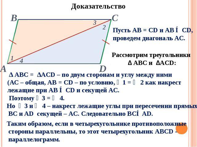 Доказательство Пусть АВ = СD и АВ ∥ СD, проведем диагональ АС. Рассмотрим тр...