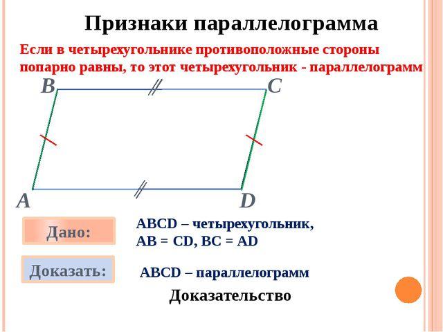 Признаки параллелограмма Если в четырехугольнике противоположные стороны поп...