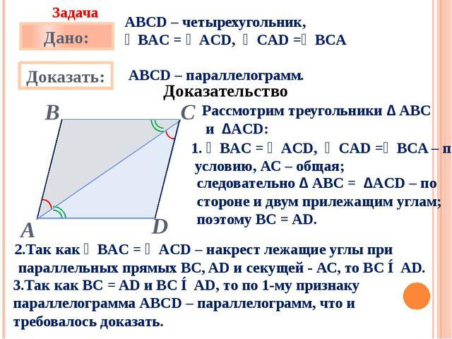 АВСD – четырехугольник, ∠BАC = ∠ACD, ∠CAD =∠BCA АВСD – параллелограмм. Доказ...