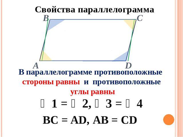 Свойства параллелограмма В параллелограмме противоположные стороны равны и п...
