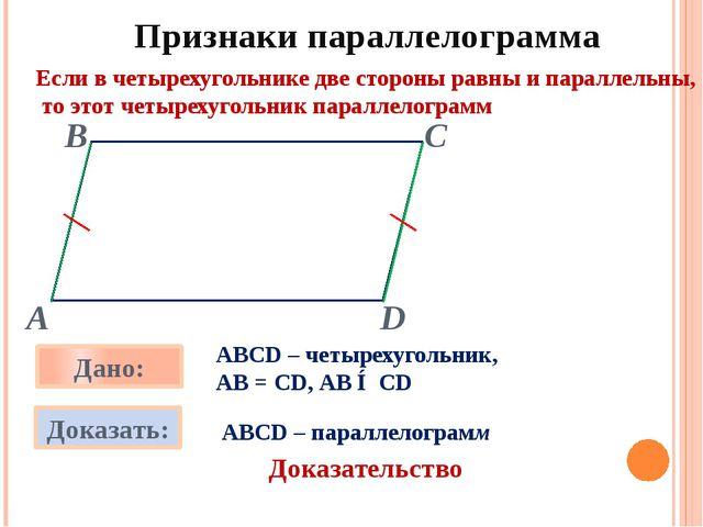 Признаки параллелограмма Если в четырехугольнике две стороны равны и паралле...
