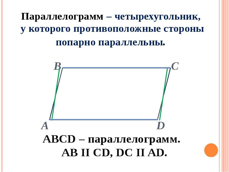 ABCD – параллелограмм. AB II CD, DC II AD. Параллелограмм – четырехугольник,...