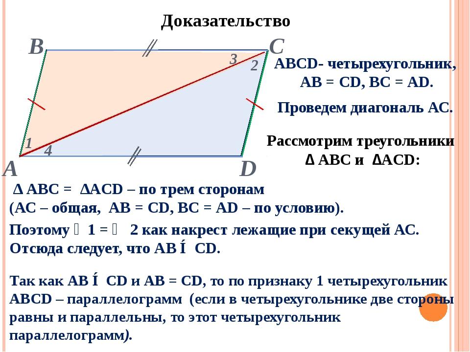 АВСD- четырехугольник, АВ = CD, ВС = АD. Доказательство Рассмотрим треугольн...