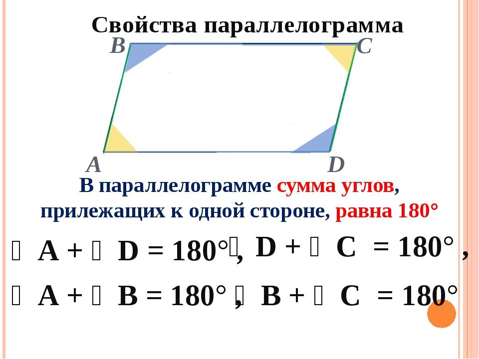 Свойства параллелограмма В параллелограмме сумма углов, прилежащих к одной с...