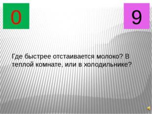 60 50 40 30 20 10 9 8 7 6 5 4 3 2 1 11 0 Кирпич весит 2 килограмма и еще пол