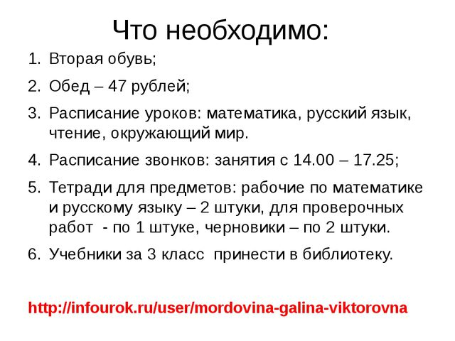 Что необходимо: Вторая обувь; Обед – 47 рублей; Расписание уроков: математика...