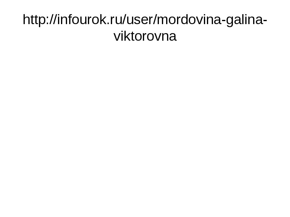 http://infourok.ru/user/mordovina-galina-viktorovna