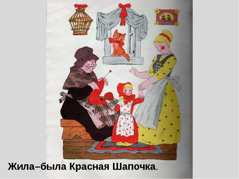 Жила–была Красная Шапочка.
