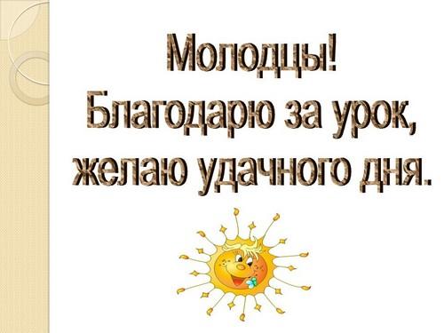 http://festival.1september.ru/articles/633916/presentation/16.jpg