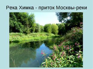 Река Химка - приток Москвы-реки