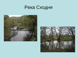 Река Сходня