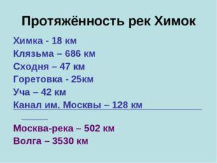 Протяжённость рек Химок Химка - 18 км Клязьма – 686 км Сходня – 47 км Горетов