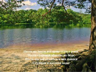 Пусть на Земле всё чище станут реки, Пусть стороной обходит их беда, Пусть чи