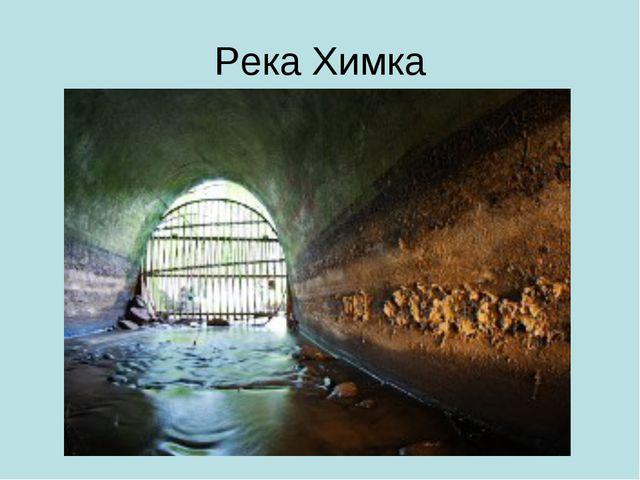 Река Химка