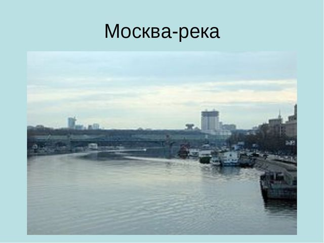 Москва-река