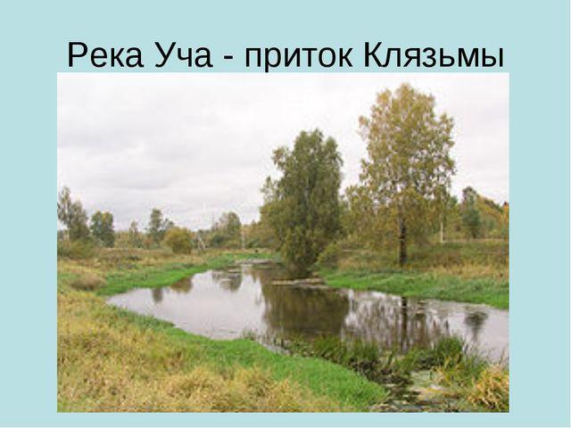 Река Уча - приток Клязьмы