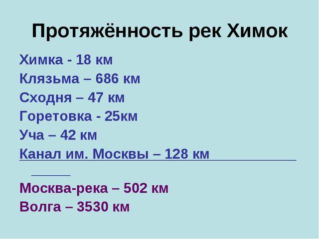 Протяжённость рек Химок Химка - 18 км Клязьма – 686 км Сходня – 47 км Горетов...