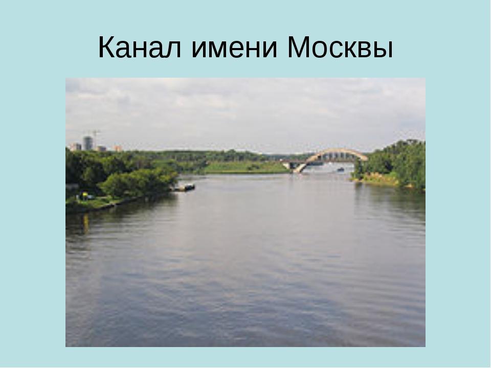 Канал имени Москвы