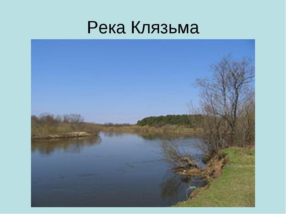 Река Клязьма