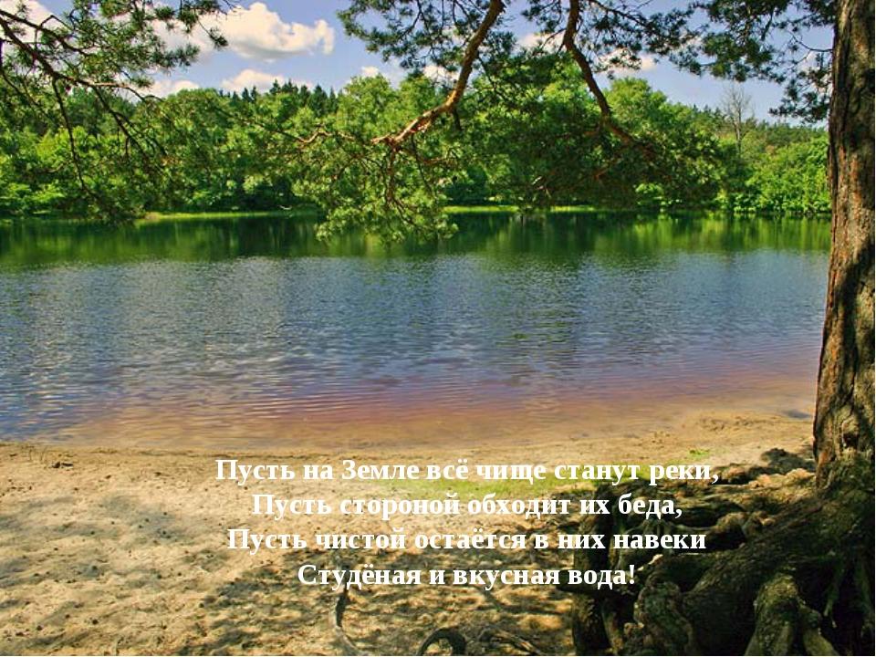 Пусть на Земле всё чище станут реки, Пусть стороной обходит их беда, Пусть чи...