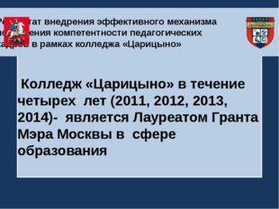 Колледж «Царицыно» в течение четырех лет (2011, 2012, 2013, 2014)- является