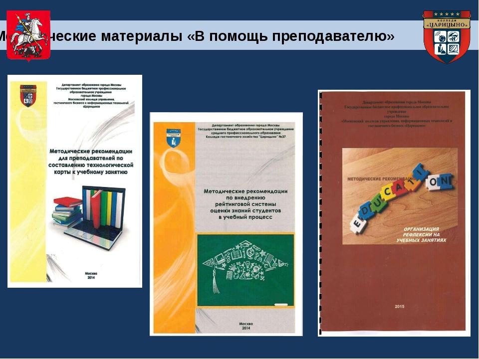 Методические материалы «В помощь преподавателю»