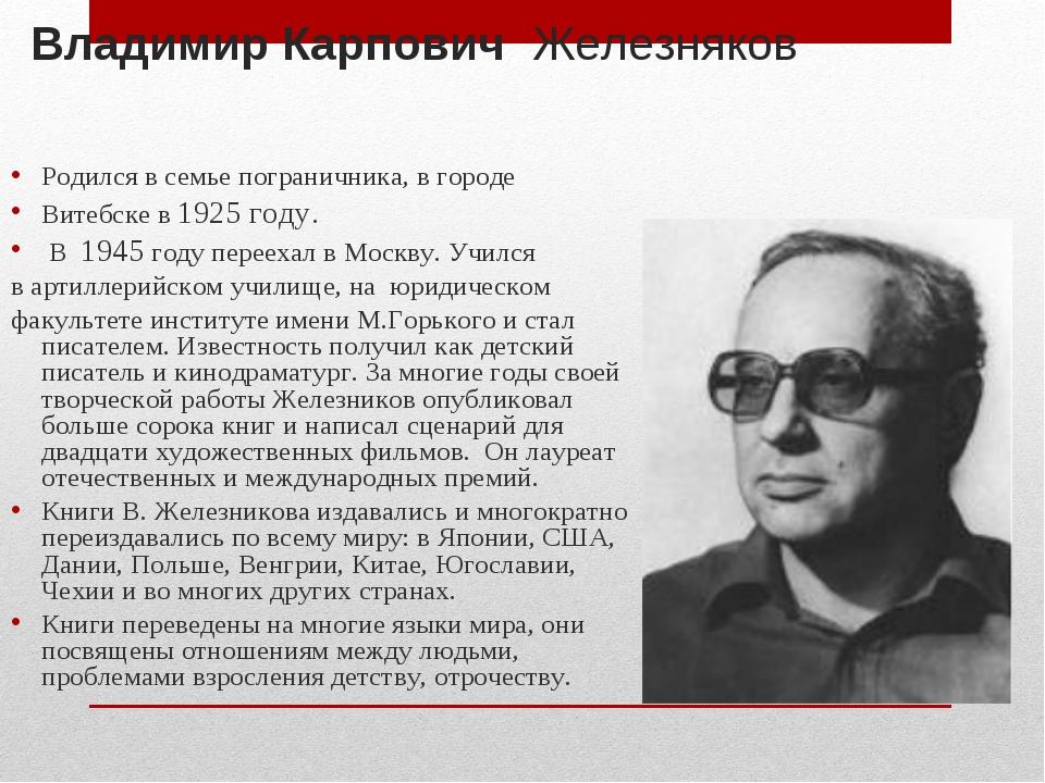 Владимир Карпович Железняков Родился в семье пограничника, в городе Витебске...