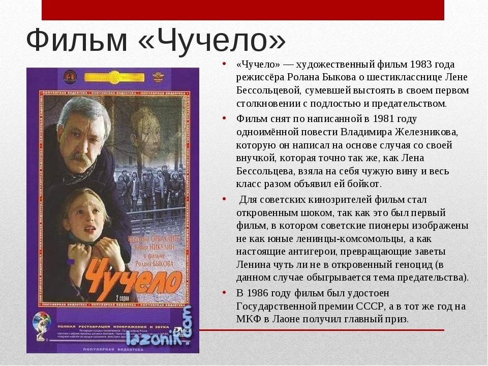 Фильм «Чучело» «Чучело» — художественный фильм 1983 года режиссёра Ролана Бы...