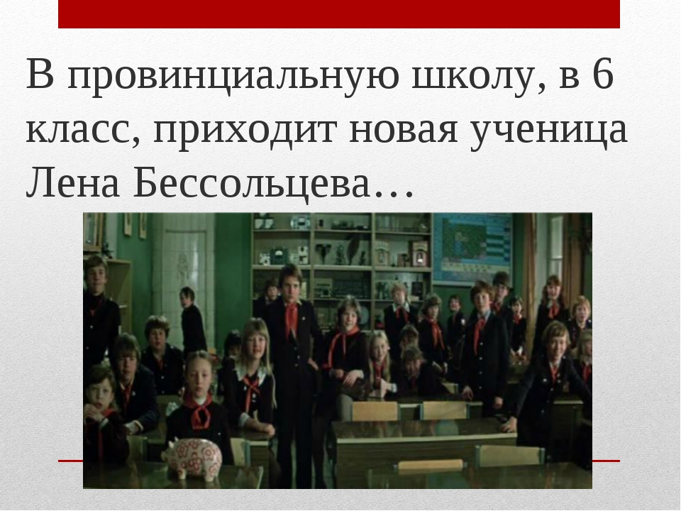 В провинциальную школу, в 6 класс, приходит новая ученица Лена Бессольцева…