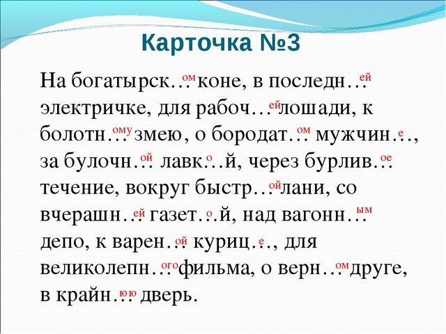 Карточка №3 На богатырск… коне, в последн… электричке, для рабоч… лошади, к...