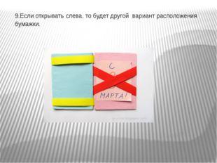 9.Если открывать слева, то будет другой вариант расположения бумажки.