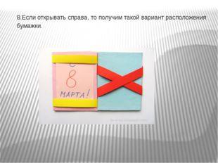 8.Если открывать справа, то получим такой вариант расположения бумажки.