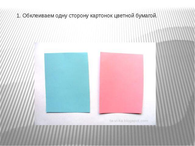 1. Обклеиваем одну сторону картонок цветной бумагой.