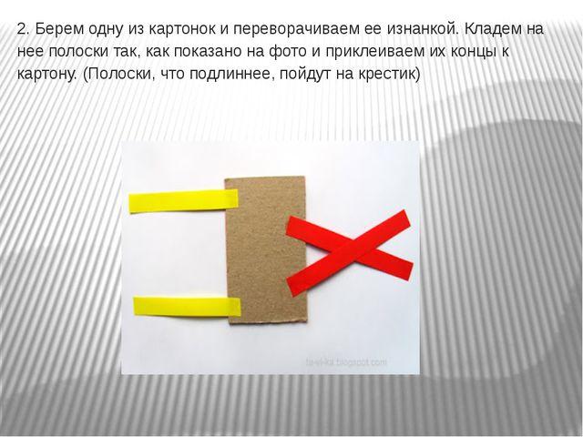 2. Берем одну из картонок и переворачиваем ее изнанкой. Кладем на нее полоски...