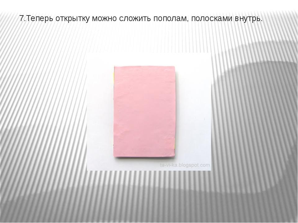 7.Теперь открытку можно сложить пополам, полосками внутрь.