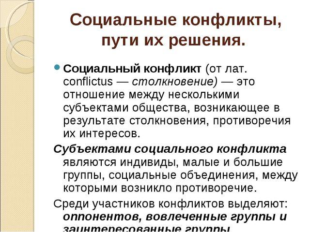 Социальные конфликты, пути их решения. Социальный конфликт (от лат. conflictu...