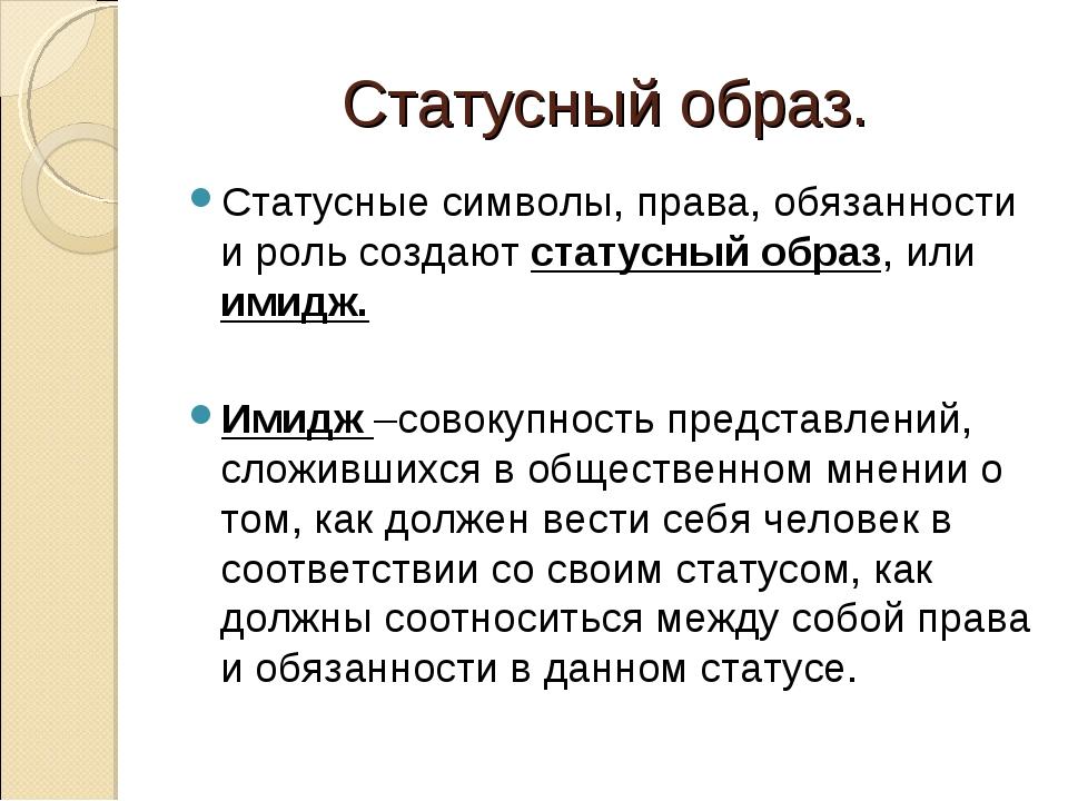 Статусный образ. Статусные символы, права, обязанности и роль создают статусн...