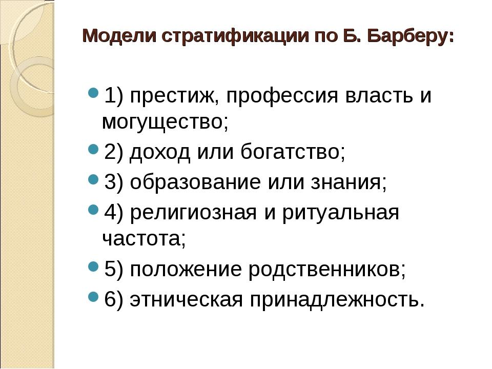 Модели стратификации по Б. Барберу: 1) престиж, профессия власть и могущество...