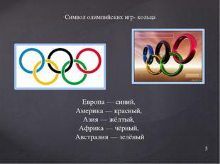 Символ олимпийских игр- кольца Европа — синий, Америка — красный, Азия — жёлт