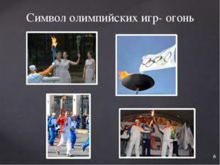 Символ олимпийских игр- огонь