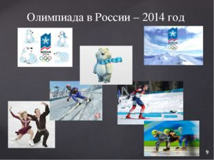 Олимпиада в России – 2014 год
