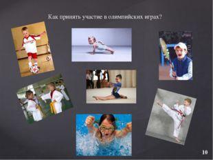 Как принять участие в олимпийских играх?