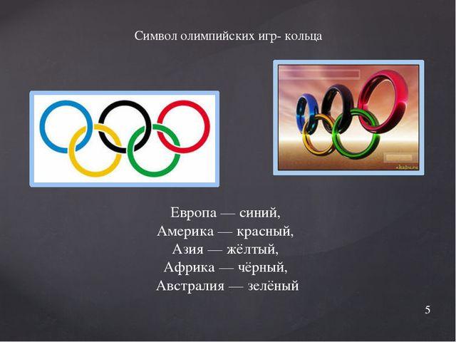 Символ олимпийских игр- кольца Европа — синий, Америка — красный, Азия — жёлт...