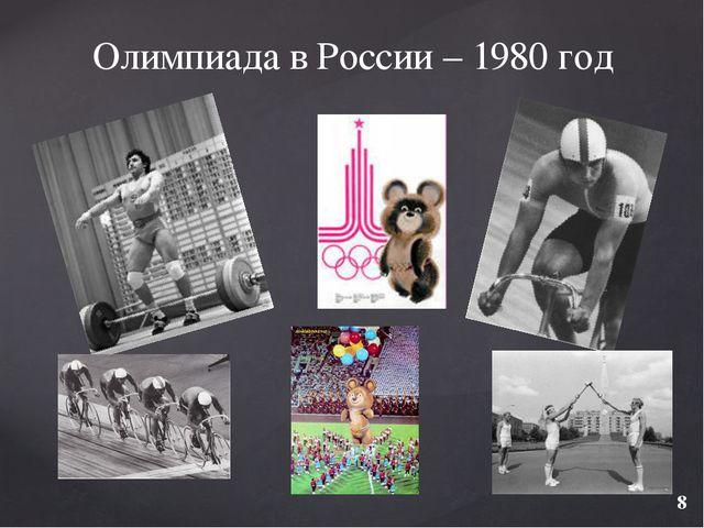 Олимпиада в России – 1980 год