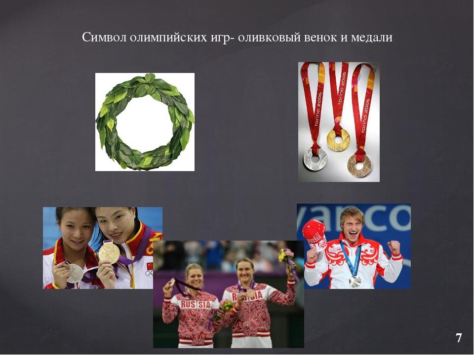 Символ олимпийских игр- оливковый венок и медали
