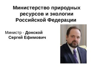 Министерство природных ресурсов и экологии Российской Федерации Министр - Дон