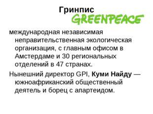Гринпис международная независимая неправительственная экологическая организац