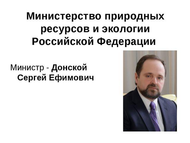 Министерство природных ресурсов и экологии Российской Федерации Министр - Дон...