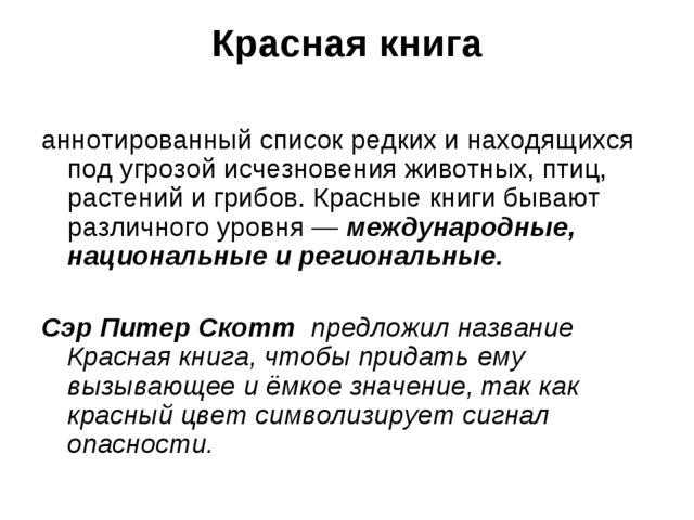 Красная книга аннотированный список редких и находящихся под угрозой исчезнов...